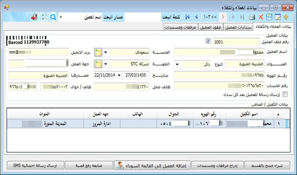 شاشة بيانات العملاء