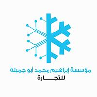 ابراهيم-محمد-أبوجميله-للتجاره