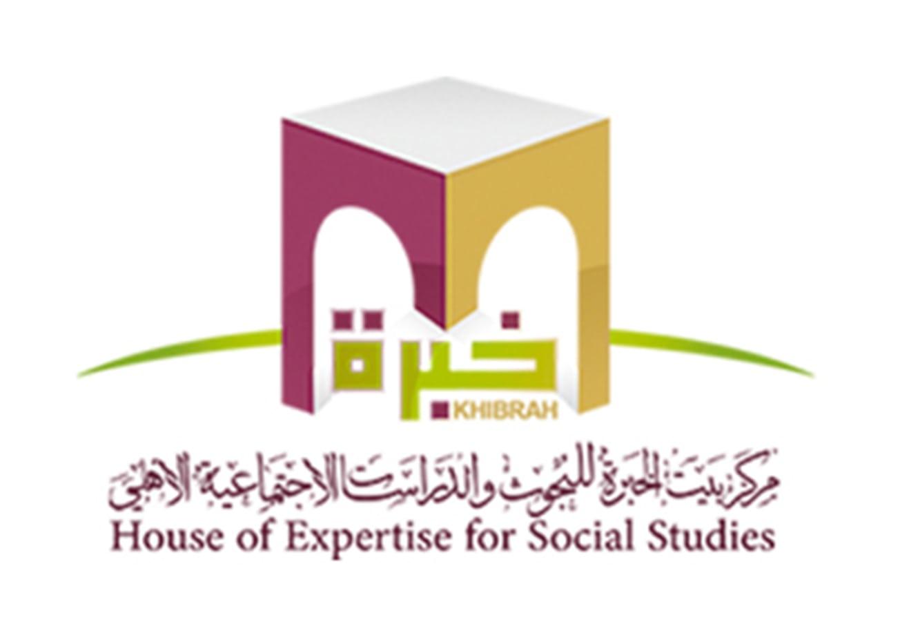بيت الخبرة للبحوث والدراسات الاجتماعية