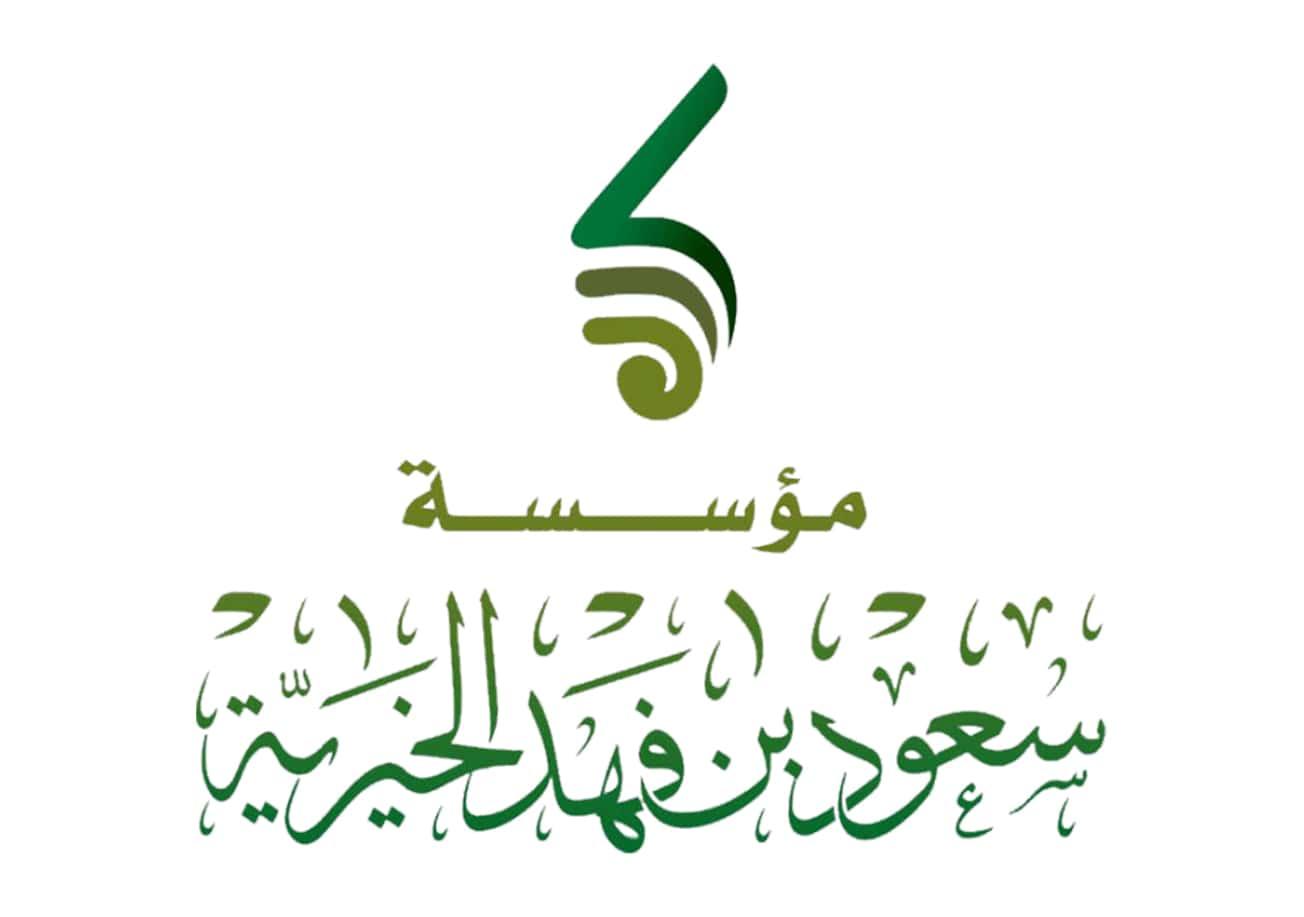 مؤسسة سعود بن فهد الخيرية